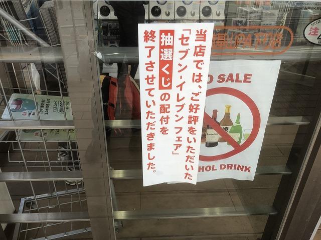 2020 くじ 700 セブンイレブン 円