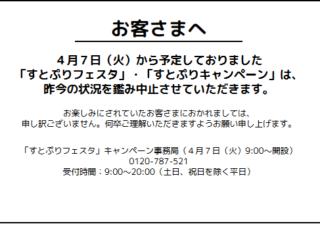 す と ぷり ファミマ 2020
