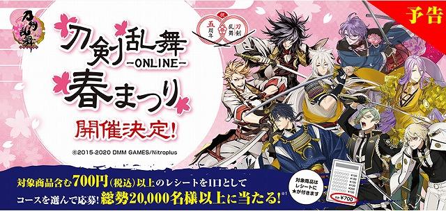 くじ コンビニ 2020 円 700